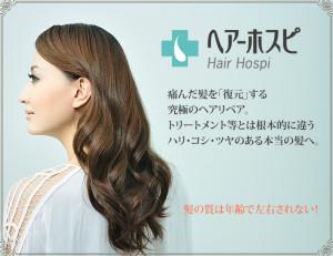 hairhospi_main
